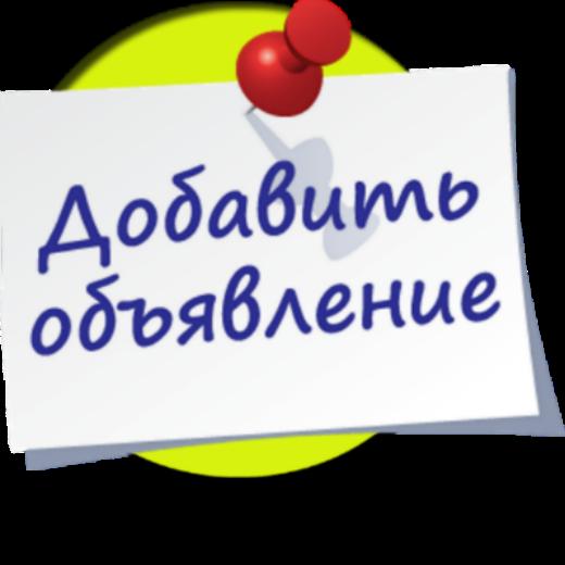 Узловая доска объявлений подать объявление бесплатно без регистрации в башкирии