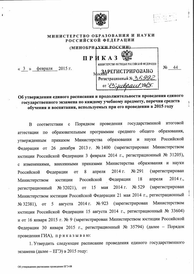 чем духи приказ от 30 июня 2015г 386 популярный